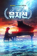 팔방미남 뮤지션 (연재)