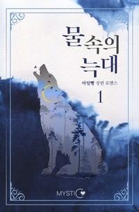 물속의 늑대