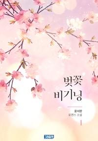 벚꽃 비기닝