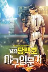 암황 당백호 야구 입문기 (연재)