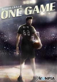 ONE GAME (연재)