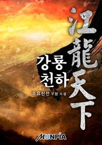 강룡천하 확대보기