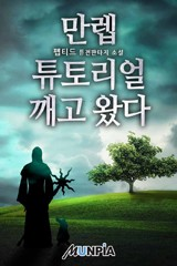 만렙 튜토리얼 깨고 왔다 (연재)