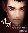 광끼 : 미친 재능의 탑스타 (연재)