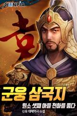 군웅 삼국지 : 원소 셋째 아들 천하를 품다 (연재)