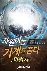 차원이동기계를 줍다:마법사 (연재)