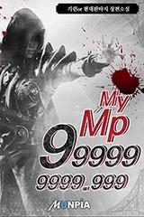 My Mp 999999999.999 (연재)
