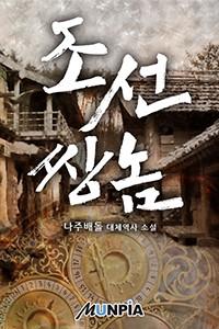 조선 쌍놈 (연재)