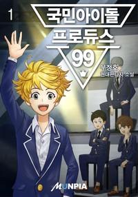국민아이돌 - 프로듀스99