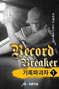 기록파괴자 (Rerocd Breaker)