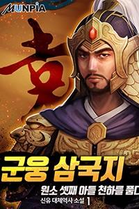 군웅 삼국지 : 원소 셋째 아들 천하를 품다