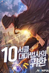 10서클 대마법사의 귀환 (연재)