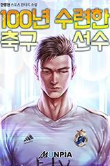 100년 수련한 축구선수 (연재)