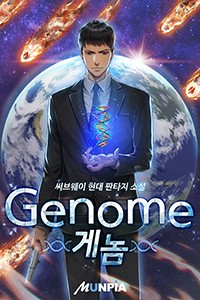 Genome(게놈) (연재)