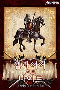엠파이어 오브 나이트(Empire Of Knight) (연재)