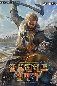 알브레히트 일대기 (연재)