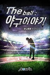 The ball : 야구 이야기