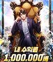 내 수익률 1,000,000배 (연재)
