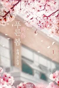 푸른 봄(靑春)