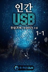 인간 USB