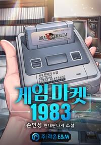 게임 마켓 1983 (연재)