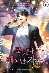 죽었다 깨어난 가수 (연재)