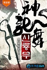 신룡무 (개정판)(연재)