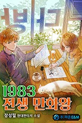 1983 전생 만화왕 (연재)