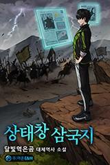 상태창 삼국지 (연재)