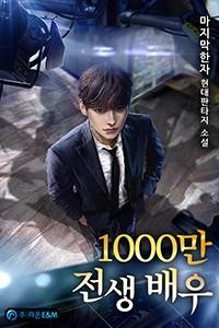 1000만 전생 배우 (연재)