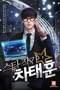 스타 작가 차태훈