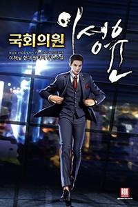 국회의원 이성윤 (연재)