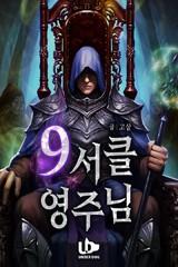 9서클 영주님 (연재)