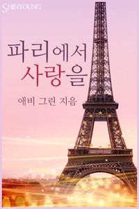 파리에서 사랑을