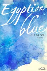 [외전]이집션 블루