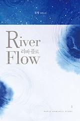 리버 플로(River Flow)