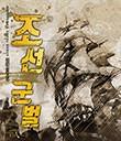 조선군벌 (연재)