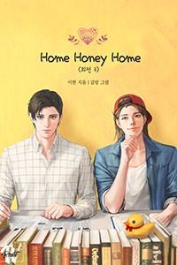 선생님 사랑해요 (개정판) (외전 3)Home honey home