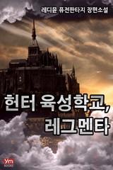 헌터 육성학교, 레그멘타 (연재)