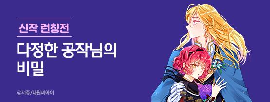 <다정한 공작님의 비밀> 신작 런칭