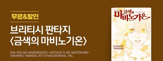 <금색의 마비노기온 -아서왕의 누이-> 런칭