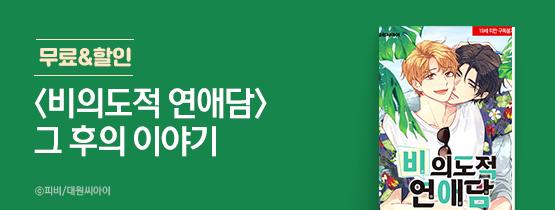 <비의도적 연애담> 외전 대공개