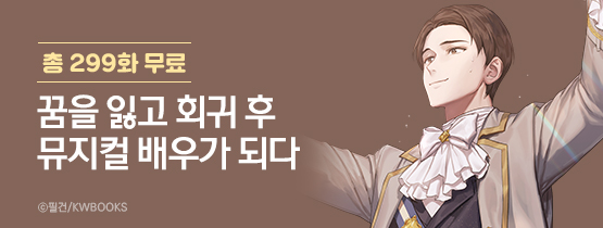 총 299화 무료 꿈을 잃고 회귀 후 뮤지컬 배우가 되다