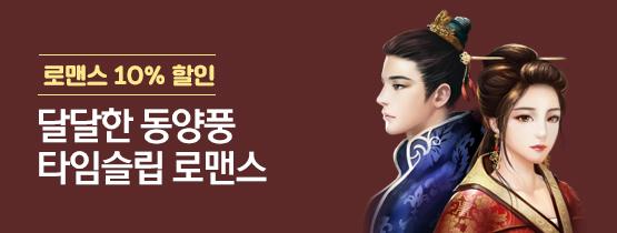 #빙의물 <천월연가> 오픈 기념 할인전