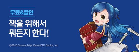 [무료&할인] 책을 위해서 뭐든지 한다!