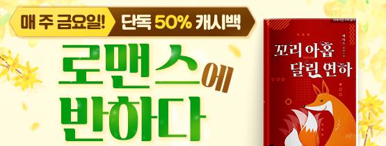 [단독 50% 캐시백] 로맨스에 반하다♥