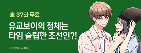 [총 37화 무료] 유교보이의 정체는 타임 슬립한 조선인?!