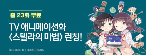 [총 23화 무료] TV 애니메이션화 <스텔라의 마법> 런칭!