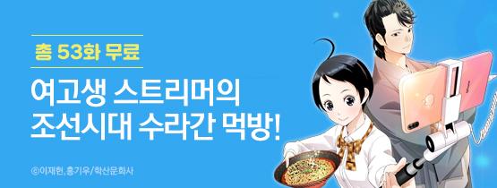 [총 53화 무료] <조선 스트리머> 런칭기념 이벤트!