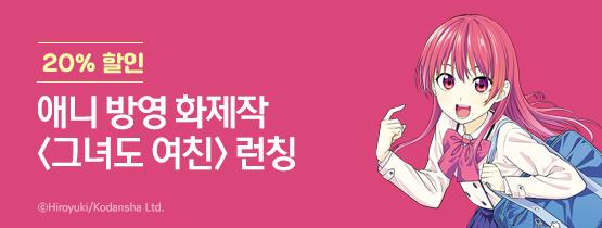[20%▼] 애니 방영 화제작 <그녀도 여친> 런칭